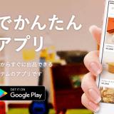 メルカリの招待コードで300円ゲットしよう!使い方から、手数料、送料まで解説!