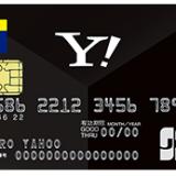 Yahoo!JAPANカードの入会キャンペーンで最大21,000円相当のポイントを獲得可能!