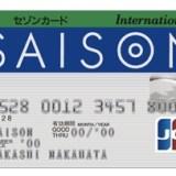 セゾンカード インターナショナルの入会キャンペーン!10,000円相当のポイントを獲得可能!<ゲットマネー>