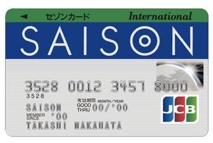 セゾンカード インターナショナルの入会キャンペーン!10,500円相当のポイントを獲得可能!<ゲットマネー>