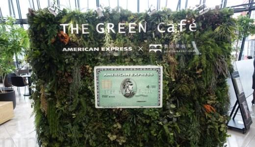 アメックスの銀座ラウンジ「THE GREEN Cafe AMEX」をレポート!無料のメニューは?<2018年最新>