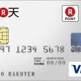 楽天カードの入会はポイントサイト経由がお得!最大21,000円相当の特典獲得!<ライフメディア>