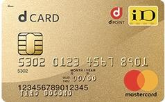 dカード GOLD(ゴールド)入会キャンペーン!15,000円ポイント還元+14,000円キャシュバック!<モッピー>