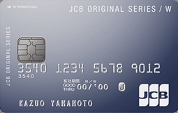 JCB CARD Wの入会キャンペーン!新規発行で10,500円相当のポイントを獲得!年会費無料!<ライフメディア>