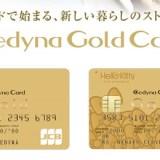 セディナゴールドカードの入会キャンペーン!初年度年会費無料で13,000円相当のポイント獲得!<すぐたま>