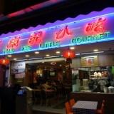 文東記(ブントンキー):シンガポールでチキンライスを食べ歩き!場所と行き方をレポート!
