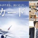 JALカードの入会はポイントサイト経由がお得!10,000円分の最大還元!<ゲットマネー>