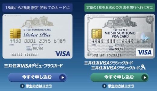 三井住友VISAカードの入会キャンペーン!10,000円がポインサイトで大還元!<モッピー>