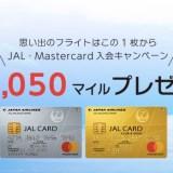 JALカードの入会はポイントサイト経由がお得!9,000円相当の大還元!<モッピー>