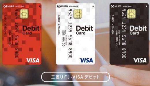 三菱UFJ VISAデビットの入会キャンペーン!新規発行で6,500円相当の特典獲得可能!<ライフメディア>