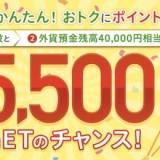 じぶん銀行の口座開設キャンペーンで最大5,500円分のポイント獲得!<モッピー>
