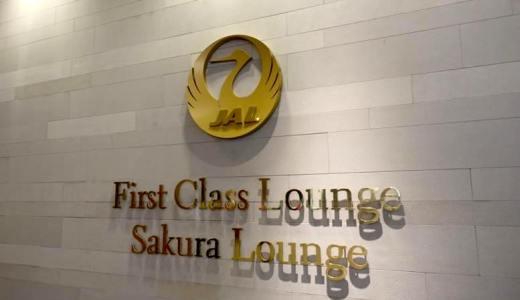 JALファーストクラスラウンジ(成田空港)訪問記!国内最高峰のラウンジを徹底レポート!