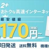 モバイルルータ「GMOとくとくBB(WiMAX2+)」の入会キャンペーンはポイントサイト経由がお得!13,500円相当獲得可能!