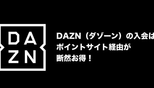 DAZN(ダゾーン)の入会キャンペーンはポイントサイトがお得!2,000円相当のポイント獲得!