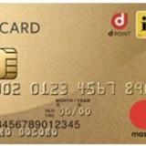 dカード GOLD(ゴールド)入会キャンペーン!13,000円ポイント還元+13,000円キャシュバック!<ライフメディア>