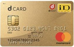 dカード GOLD(ゴールド)入会キャンペーン!15,000円ポイント還元+13,000円キャシュバック!<ライフメディア>