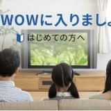 WOWOWの入会キャンペーンはポイントサイト経由がお得!6,500円相当の大還元!<ライフメディア>