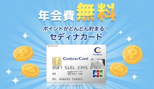 セディナカードの入会キャンペーン!年会費無料で8,000円相当のポイント獲得!<ハピタス>