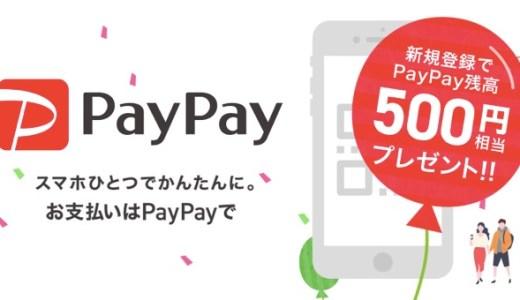 PayPay(ペイペイ)のキャンペーンが超得!20%還元&登録で500円もらえる!