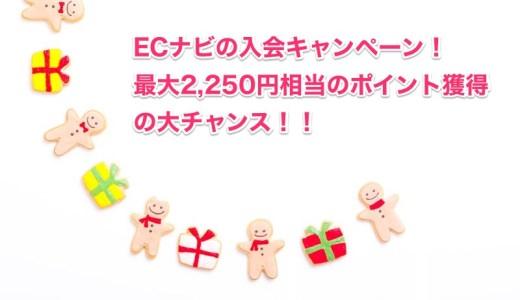 ECナビ 入会キャンペーン!紹介で最大2,250円相当の特典獲得の大チャンス!