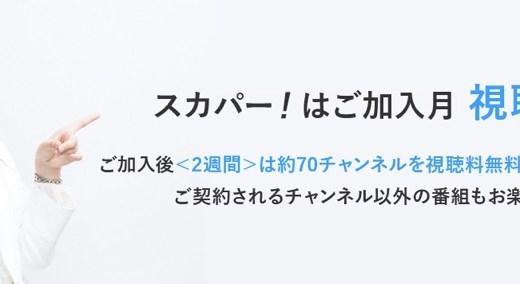 スカパー!の入会キャンペーンはポイントサイト経由がお得!4,500円相当の大還元!<モッピー>