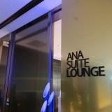 ANA SUITE LOUNGE 訪問記!DINING h は呼び出し式へ!<羽田空港国際線 >