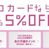 PARCOカードの入会キャンペーン!ポイントサイト経由で7,000円相当のポイント還元!