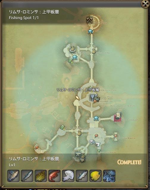 FF14 釣り手帳を埋めに行く旅 ラノシア編