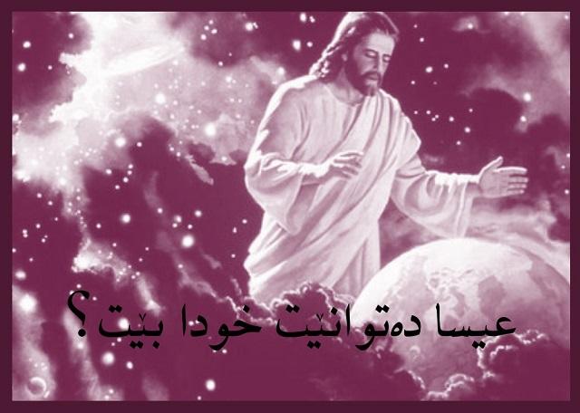Jesus_be_God