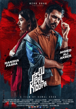 Laal kabootar Pakistani Movie Poster