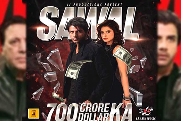Sawal 700 Crore Dollar ka 2016 Pakistani Movie Poster