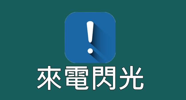 來電閃光-FB_LINE
