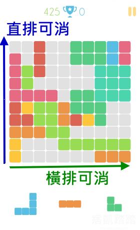 1010遊戲攻略2