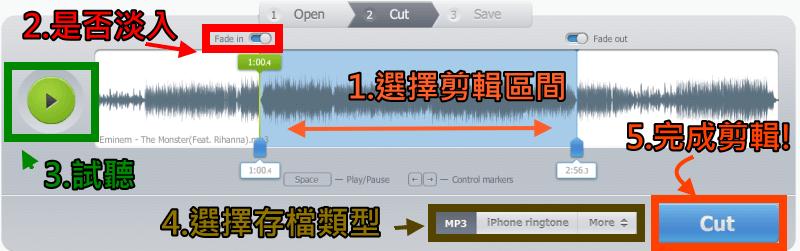 MP3線上剪接教學2