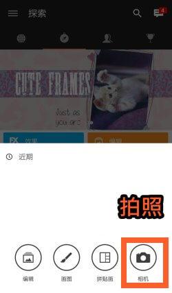 picsart照片透明化合成安卓教學2