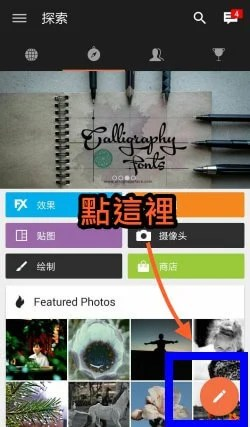 picsart照片透明化合成教學安卓1