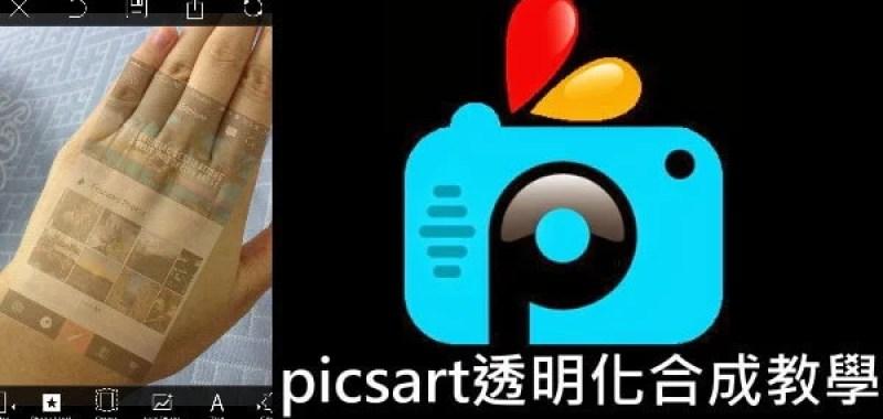 picsart照片透明化合成教學