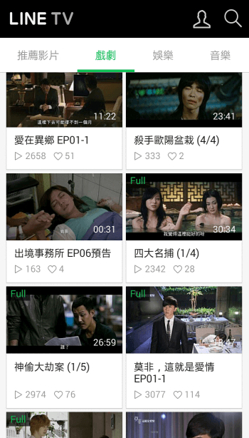 LINE TV 免費網路手機電視2