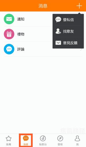 歡唱KTV教學13