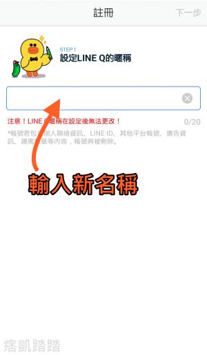 LINE Q_更改名字4