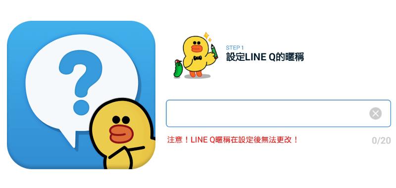 LINE Q_更改暱稱方法