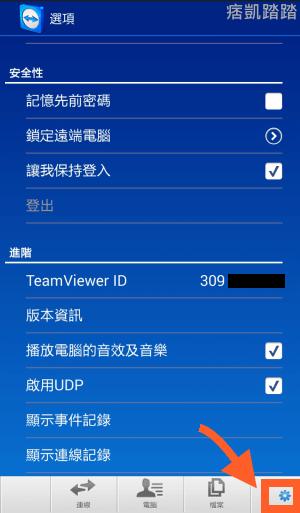 teamviewer遠端遙控連線8