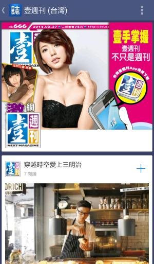 免費雜誌app2