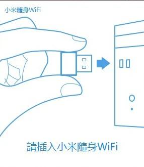 小米隨身WiFi 網卡3