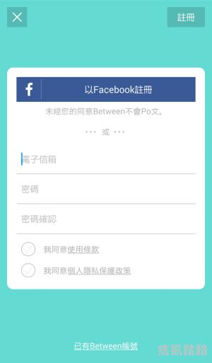 between情侶APP_13