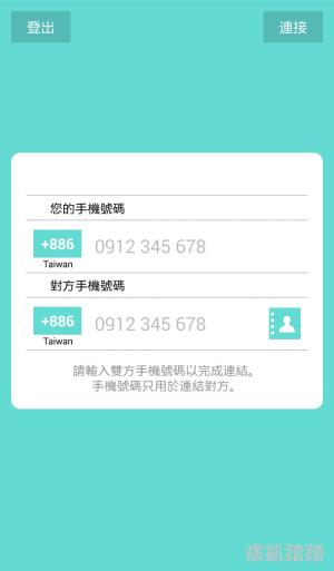 between情侶APP_7