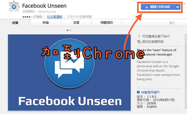 關閉臉書已讀功能1