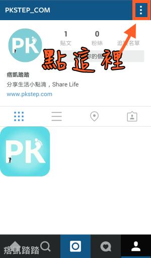 Instagram推播通知1