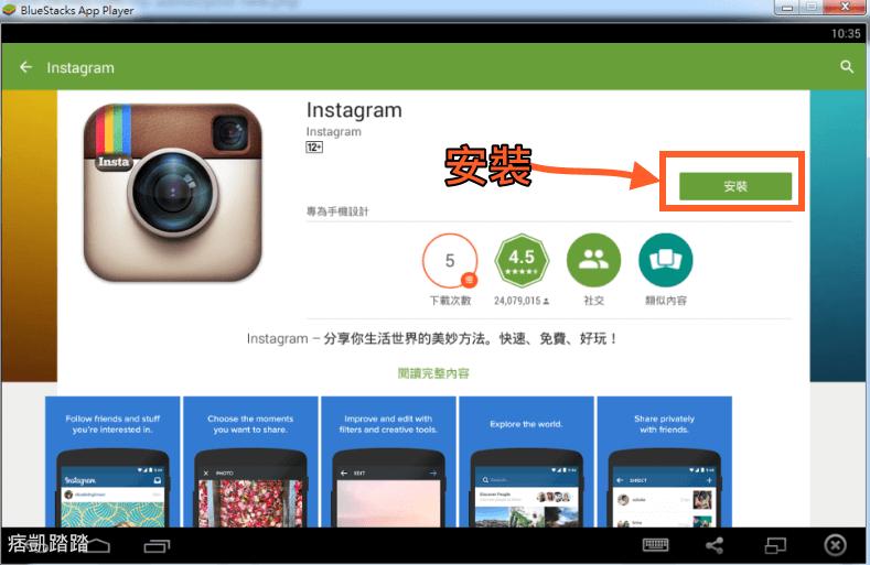 Instagram註冊電腦版教學3