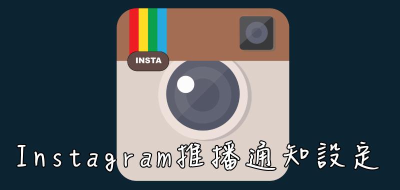 Instagram notified